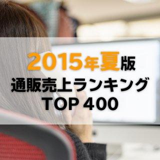 【2015年夏版】通販売上高ランキングTOP400(データ販売)