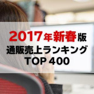 【2017年新春版】通販売上高ランキングTOP400(データ販売)