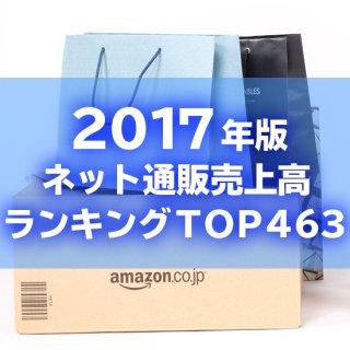 【2017年6月調査】ネット通販売上高ランキングTOP463(データ販売)