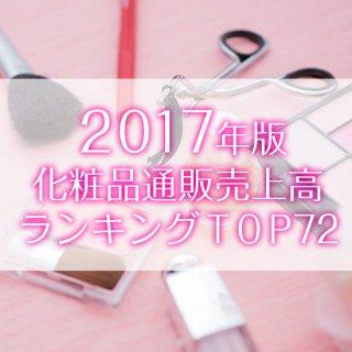 【2017年6月調査】化粧品通販売上高ランキングTOP72(データ販売)