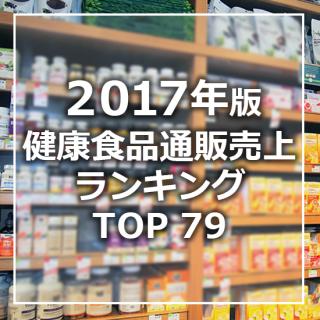 【2017年3月調査】健康食品通販売上高ランキングTOP79(データ販売)