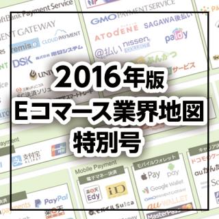 【2016年版】「Eコマース業界地図」特別号(新聞販売)