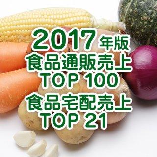 【2017年版】食品通販・宅配売上高ランキング(データ販売)