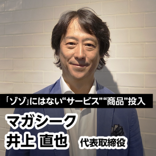 <img class='new_mark_img1' src='https://img.shop-pro.jp/img/new/icons1.gif' style='border:none;display:inline;margin:0px;padding:0px;width:auto;' />【インタビュー】マガシーク 井上直也 社長(データ販売)