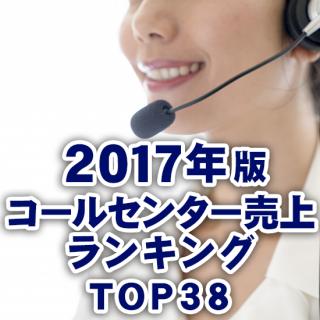 【2017年版】コールセンター売上ランキングTOP38(データ販売)