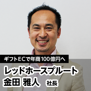 <img class='new_mark_img1' src='https://img.shop-pro.jp/img/new/icons4.gif' style='border:none;display:inline;margin:0px;padding:0px;width:auto;' />【インタビュー】レッドホースプルート 金田雅人代表取締役社長(データ販売)
