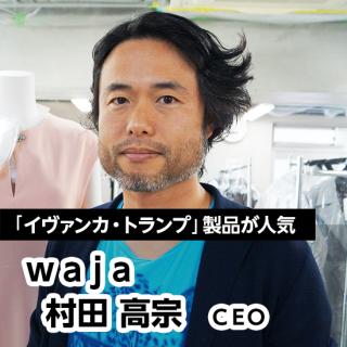 <img class='new_mark_img1' src='https://img.shop-pro.jp/img/new/icons1.gif' style='border:none;display:inline;margin:0px;padding:0px;width:auto;' />【インタビュー】waja 村田高宗代表取締役CEO(データ販売)