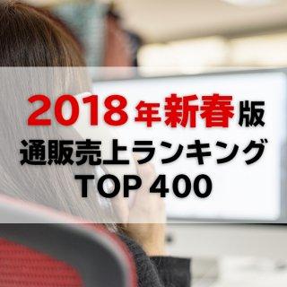 【2018年1月調査】通販売上高ランキングTOP400(データ販売)