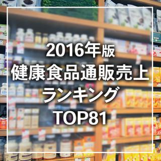 【2016年3月調査】健康食品通販売上高ランキングTOP81(データ販売)