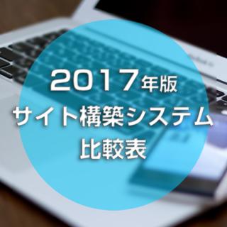 【2017年版】ECサイト構築システム比較表(データ販売)
