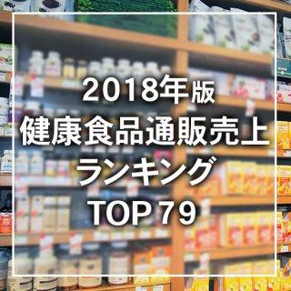【2018年3月調査】健康食品通販売上高ランキングTOP79(データ販売)