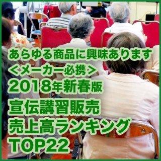 【2018年1月調査】<メーカー必携>宣伝講習販売売上高ランキングTOP22(データ販売)