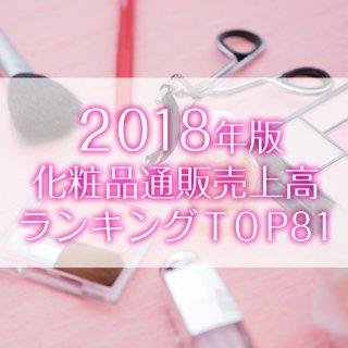 【2018年6月調査】化粧品通販売上高ランキングTOP81(データ販売)