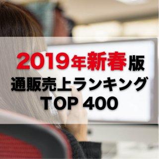 【2019年1月調査】通販売上高ランキングTOP400(データ販売)