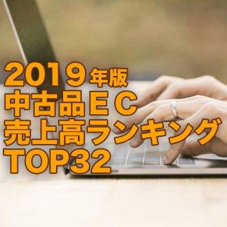 【2019年3月調査】中古品EC売上高ランキングTOP32