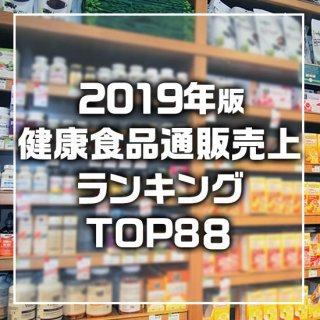 【2019年3月調査】健康食品通販売上高ランキングTOP88(データ販売)