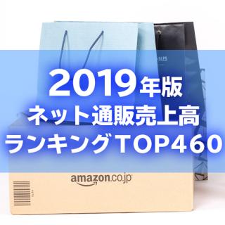【2019年6月調査】ネット通販売上高ランキングTOP460(データ販売)