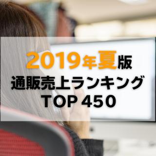 【2019年8月調査】通販売上高ランキングTOP450