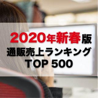 【2020年1月調査】通販売上高ランキングTOP500(データ販売)