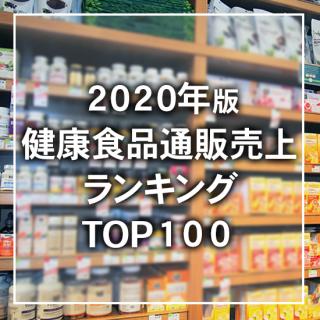 【2020年3月調査】健康食品通販売上高ランキングTOP100(データ販売)