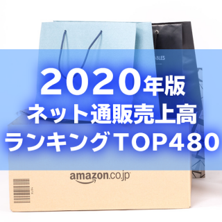 【2020年6月調査】ネット通販売上高ランキングTOP480(データ販売)