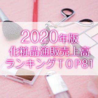 【2020年6月調査】化粧品通販売上高ランキングTOP81(データ販売)