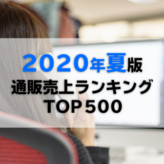 【2020年8月調査】通販売上高ランキングTOP500(データ販売)