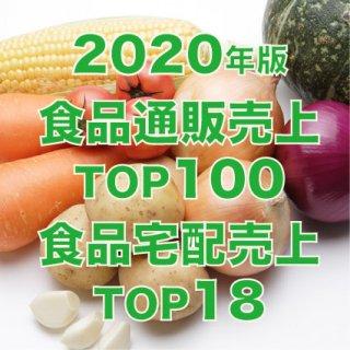 【2020年10月調査】食品通販・宅配売上高ランキング(データ販売)