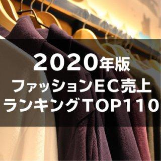 【2020年11月調査】ファッションEC売上高ランキングTOP110(データ販売)