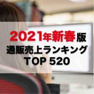 【2021年1月調査】通販売上高ランキングTOP520(データ販売)
