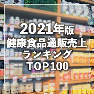 【2021年3月調査】健康食品通販売上高ランキングTOP100(データ販売)