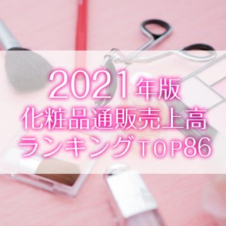 <img class='new_mark_img1' src='https://img.shop-pro.jp/img/new/icons1.gif' style='border:none;display:inline;margin:0px;padding:0px;width:auto;' />【2021年6月調査】化粧品通販売上高ランキングTOP86(データ販売)