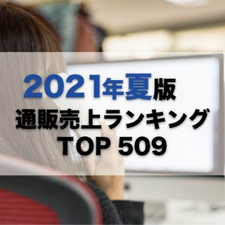 <img class='new_mark_img1' src='https://img.shop-pro.jp/img/new/icons1.gif' style='border:none;display:inline;margin:0px;padding:0px;width:auto;' />【2021年8月調査】通販売上高ランキングTOP509(データ販売)
