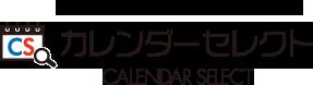 2021年社名,名入れカレンダーのオリジナル印刷ならお任せを