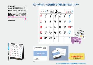 卓上S・定形郵便でカレンダー