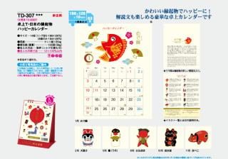 卓上T・日本の縁起物 ハッピーカレンダー