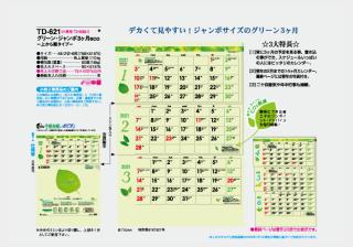 グリーン・ジャンボ3ヶ月eco -上から順タイプ-
