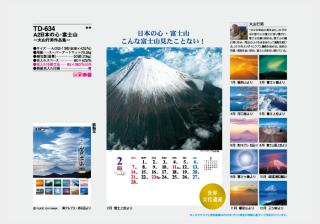 A2日本の心・富士山〜大山行男作品集〜