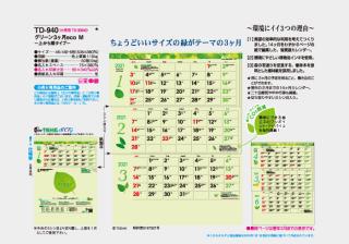 グリーン3ヶ月eco M -上から順タイプ-