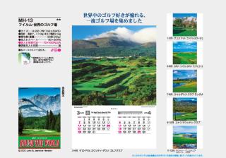 フイルム・世界のゴルフ場