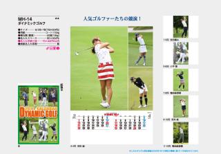 ダイナミックゴルフ