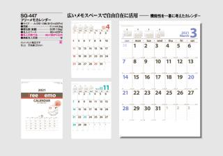 フリーメモカレンダー