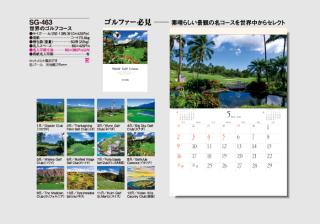 世界のゴルフコース