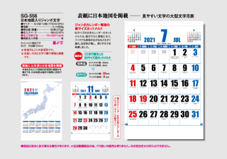 日本地図入りジャンボ文字