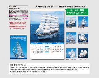 世界の帆船 フィルム