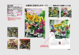 花屋さんめぐり Flower Shop フィルム