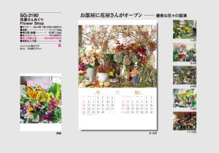 花屋さんめぐり Flower Shop
