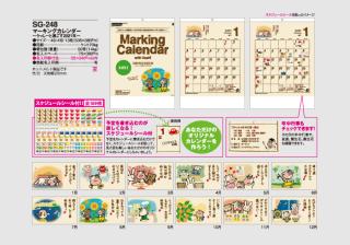 マーキングカレンダー〜うっしーと過ごす2021年〜