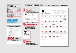 ドット罫線カレンダー