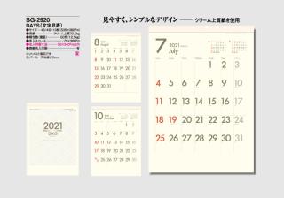 DAYS(文字月表)